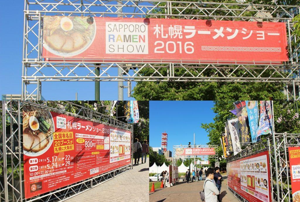 札幌ラーメンショー2016会場入口