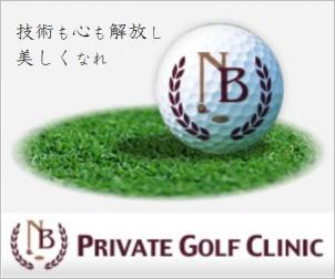 NBロゴ(ボール)300×250縁付鼠