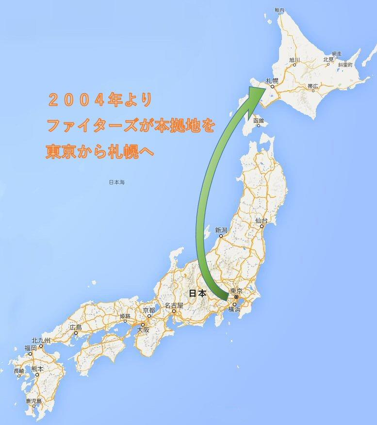 ファイターズ本拠地移転(東京→札幌)