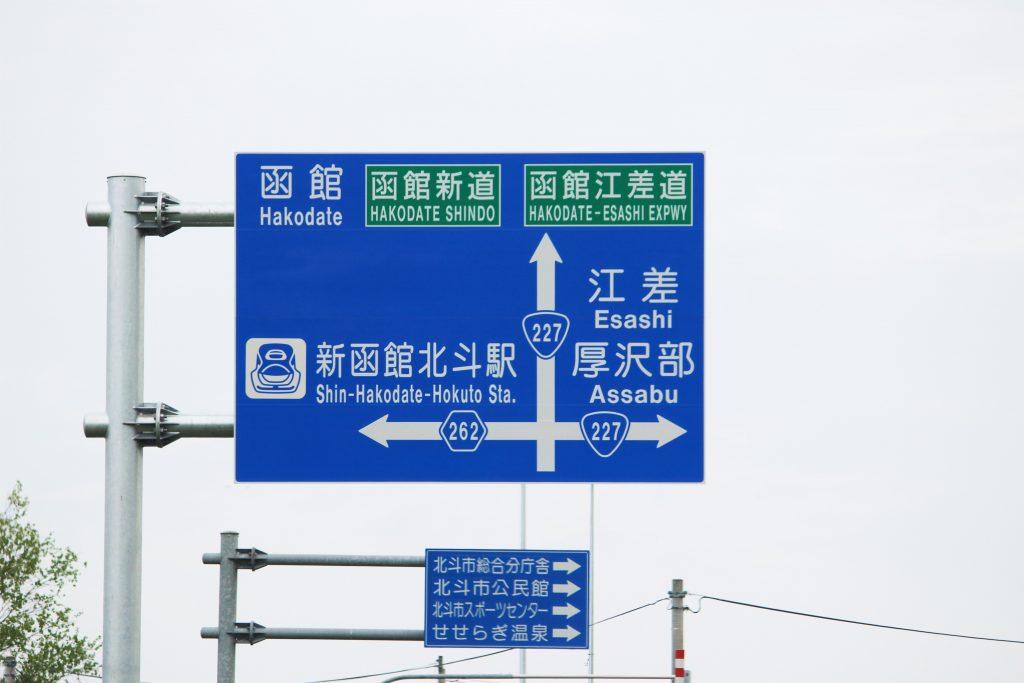 新函館北斗駅入口青看板