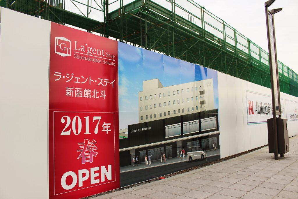 新函館北斗駅前ホテル建設中