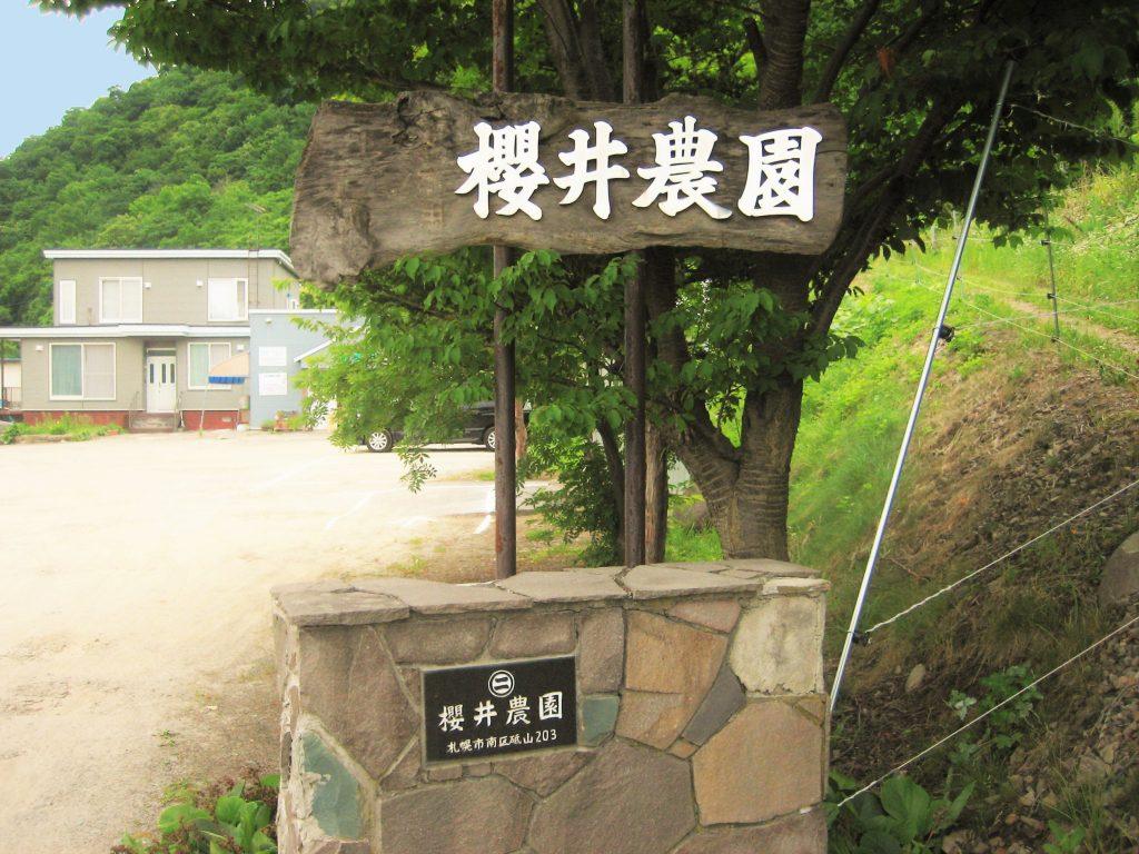 桜井農園入口1