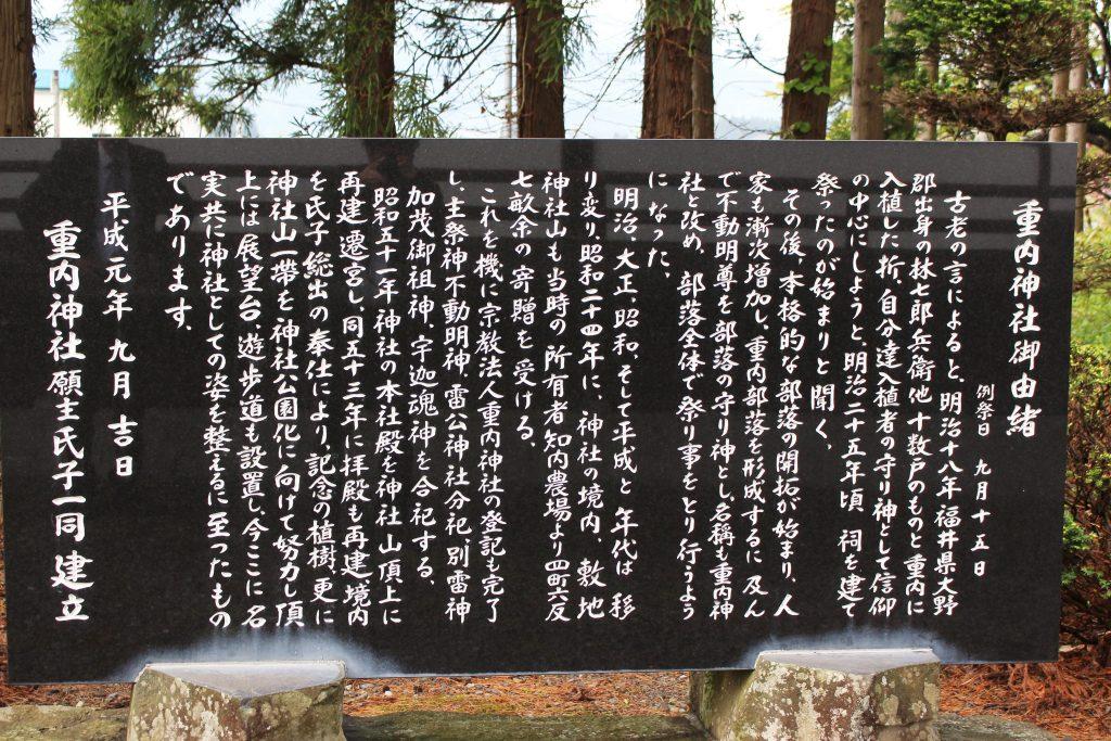 重内神社御由緒