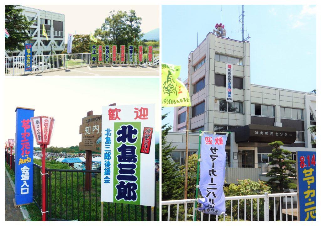 役場と会場入口_collage