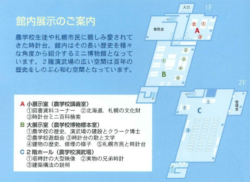時計台館内図1 (2)