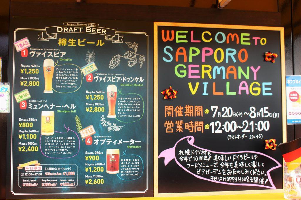 札幌ドイツ村4