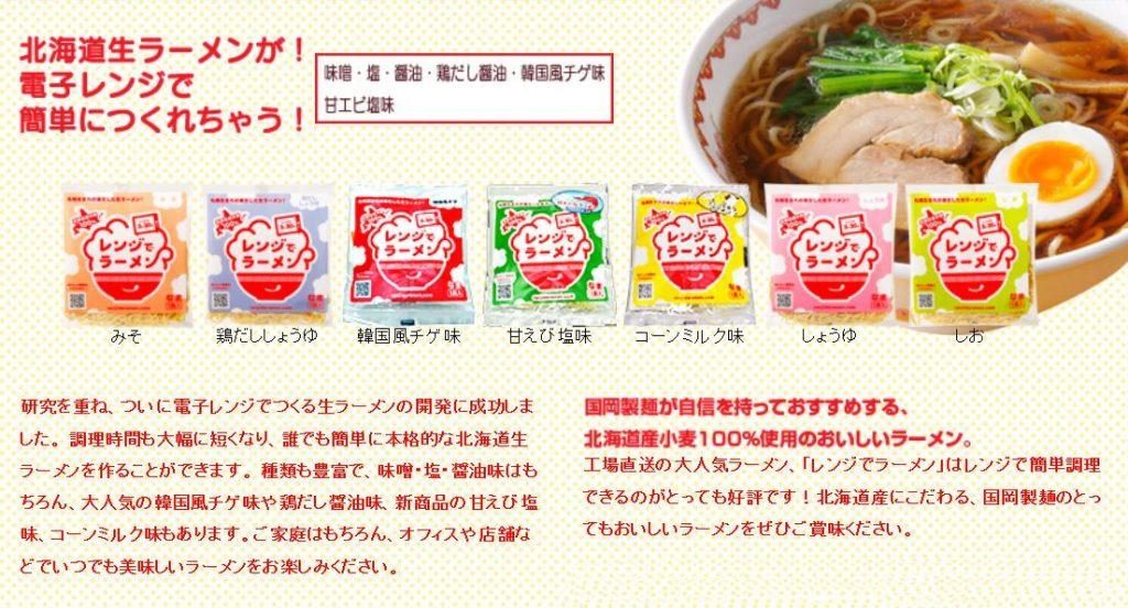 国岡製麺レンジでラーメンハードコピー1