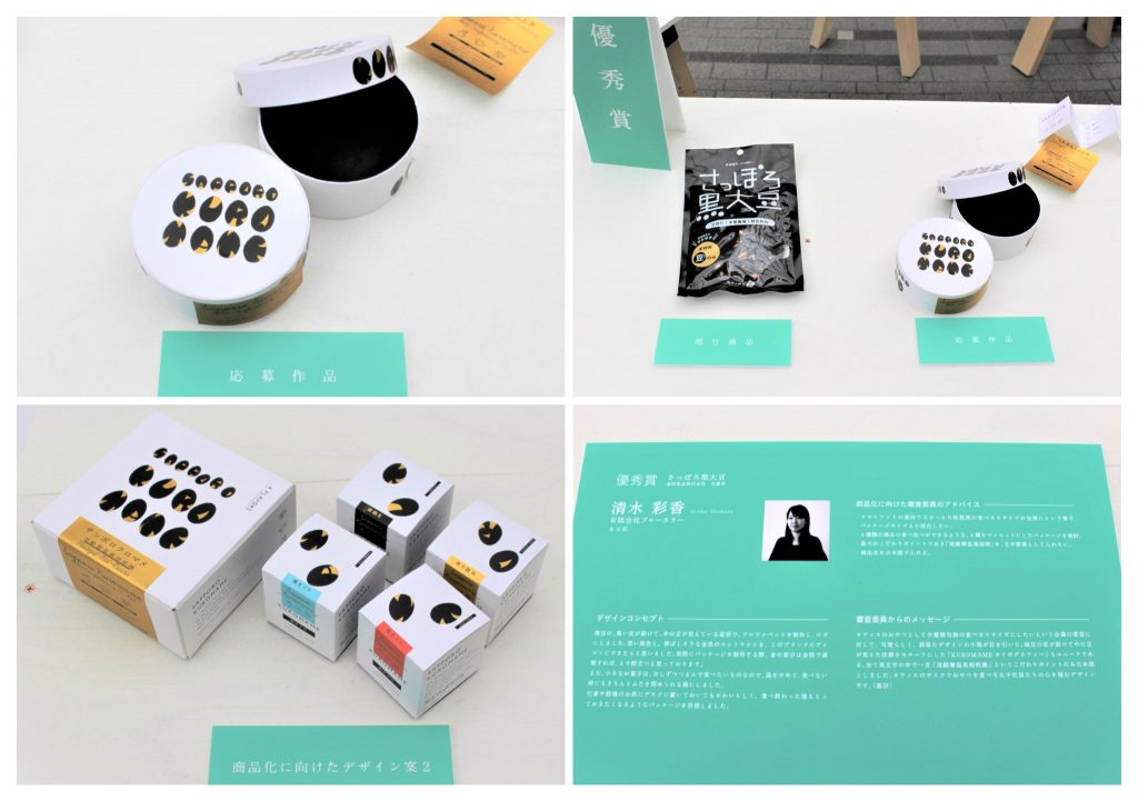 ◆パッケージデザイン展10◆