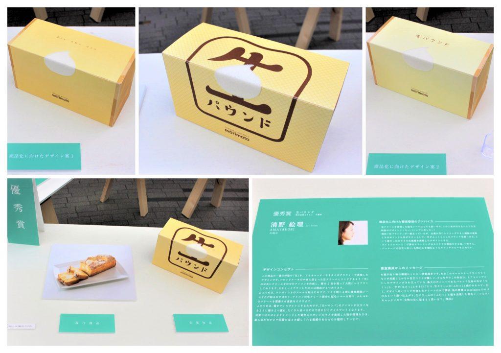 ◆パッケージデザイン展11◆