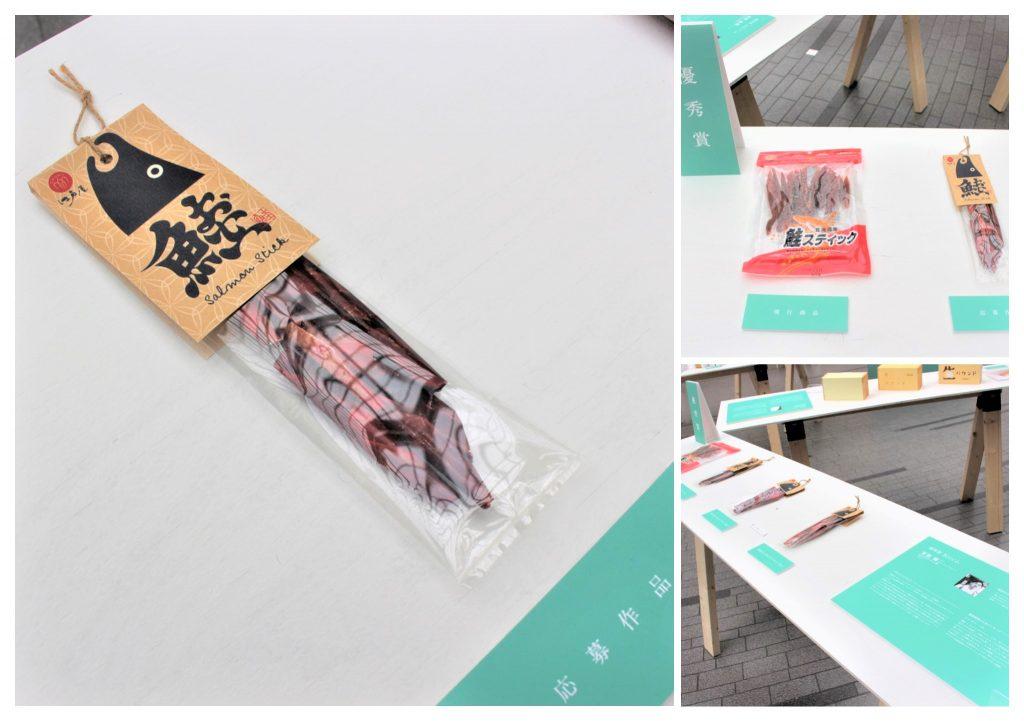 ◆パッケージデザイン展12◆