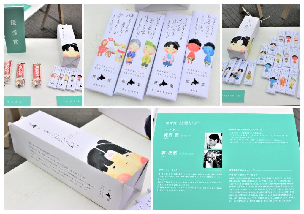 ◆パッケージデザイン展13◆