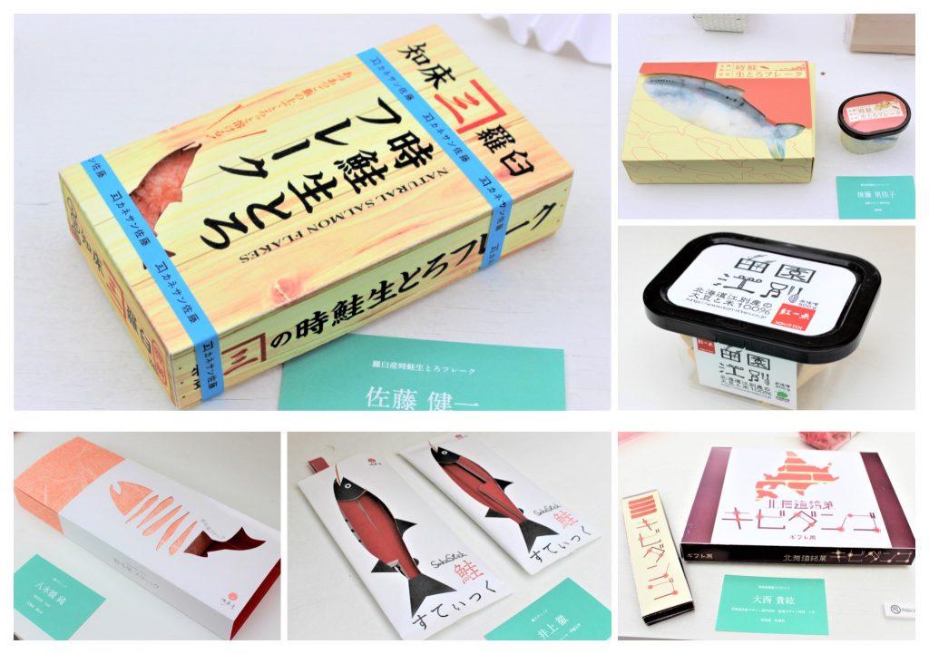 ◆パッケージデザイン展18◆