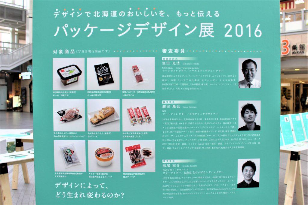 ◆パッケージデザイン展20