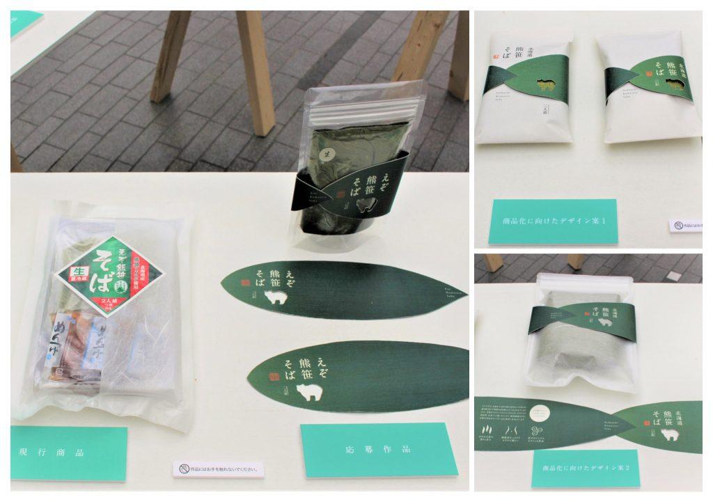 ◆パッケージデザイン展5◆