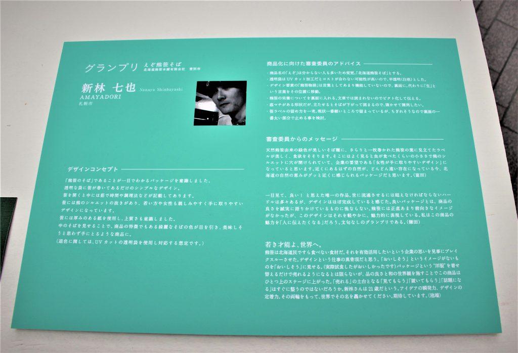 ◆パッケージデザイン展6◆