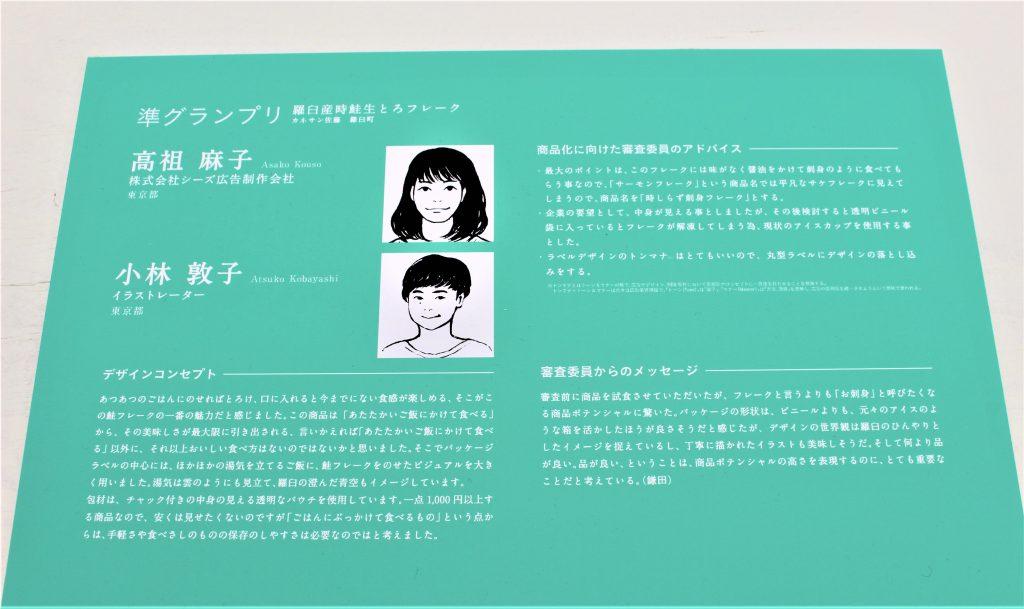 ◆パッケージデザイン展9◆