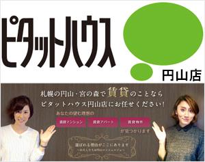ピタットハウス円山店バナー
